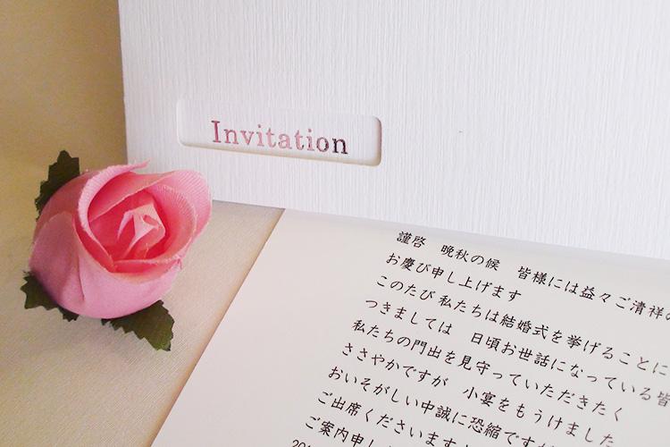 結婚式の招待状の作り方