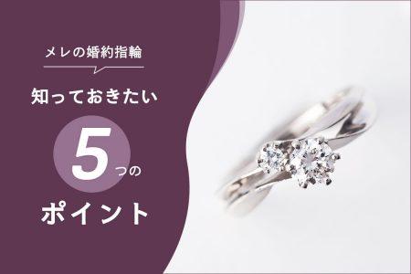 メレの婚約指輪を選ぶ前に!知っておきたい5つのポイント