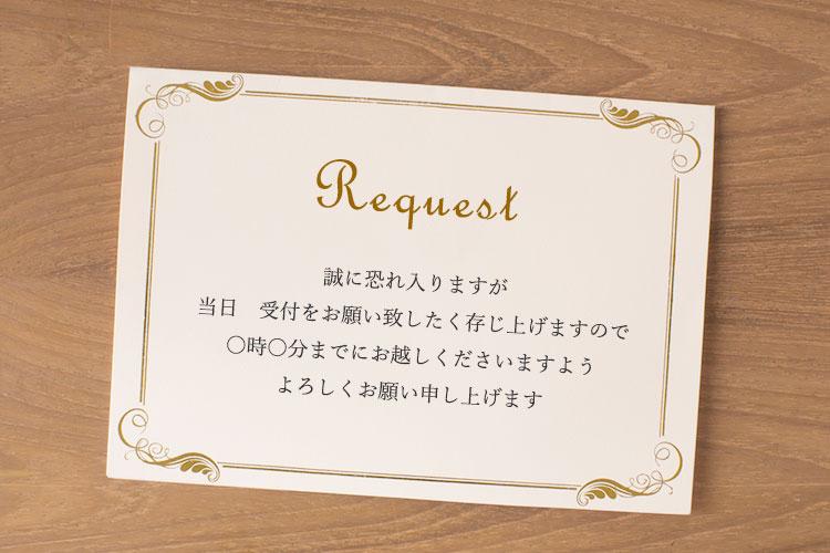 招待状付箋の文例・テンプレート