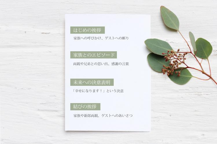 花嫁の手紙の構成