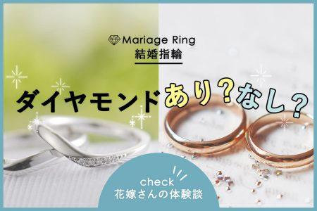 結婚指輪はダイヤあり?なし?ダイヤ付きを選んだ先輩花嫁の体験談!