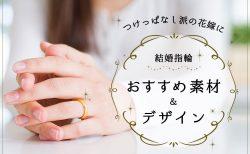 【結婚指輪】つけっぱなしに適した素材&デザインは?先輩カップルの事情を調査!