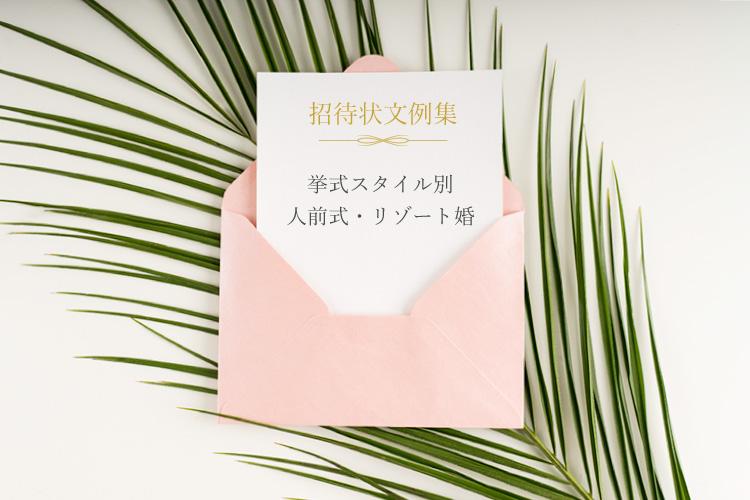 結婚式の招待状文例集【人前式・リゾート婚など挙式スタイル別】