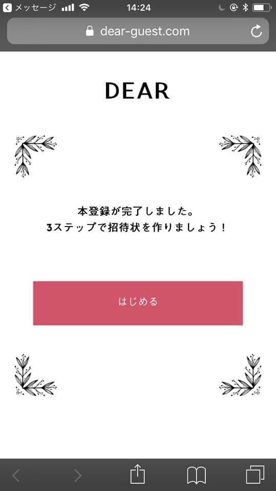 DEAR作成画面1