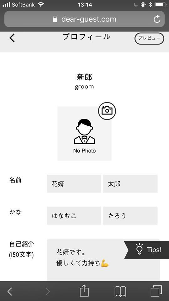 DEAR作成画面3