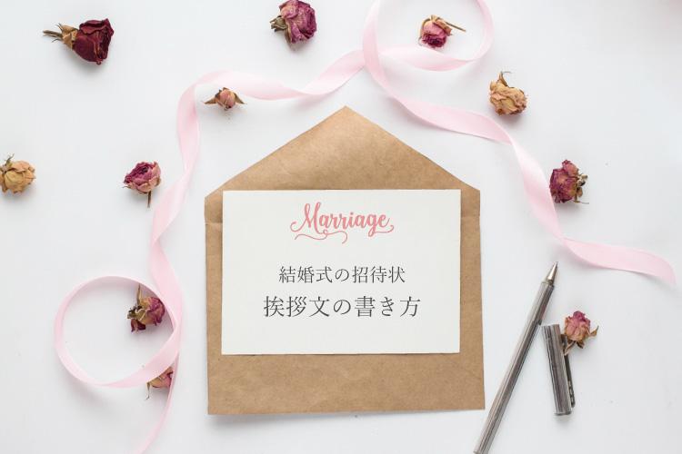 結婚式の招待状挨拶文
