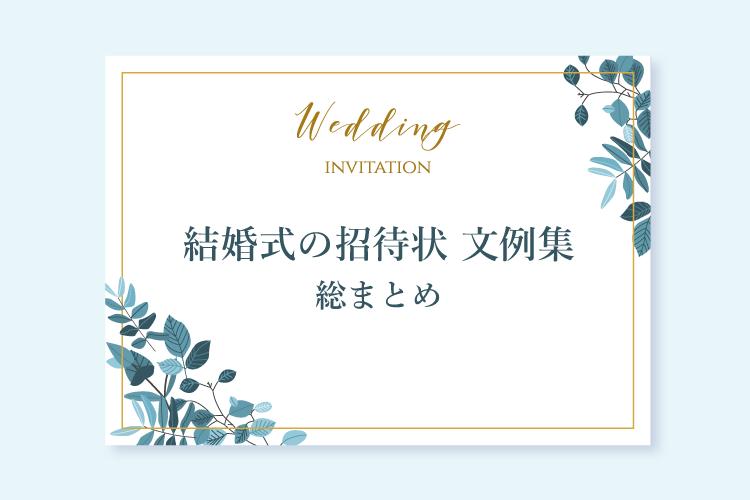 結婚式の招待状文例集(まとめ)