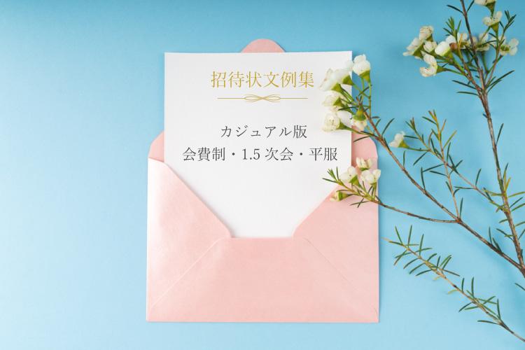 招待状文例集(カジュアル)