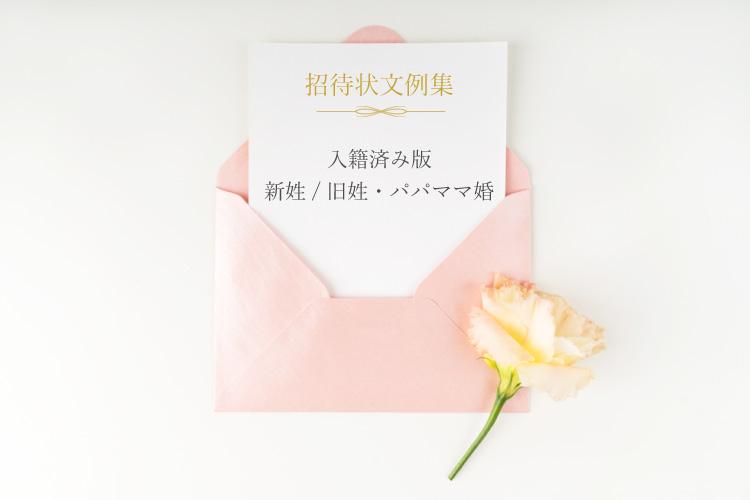 招待状文例集(入籍済)
