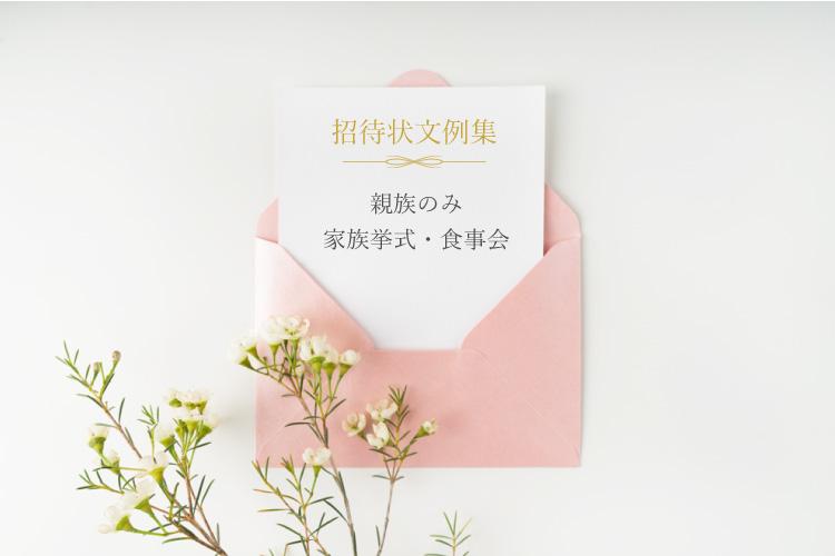 招待状文例集(親族婚)