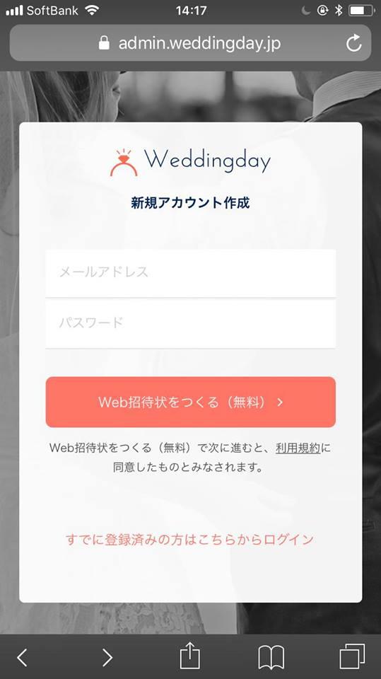 weddingday作成画面1