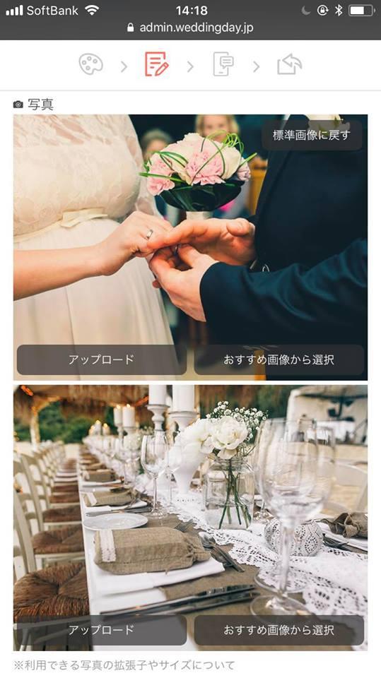 weddingday作成画面3