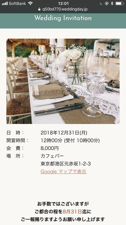 weddingday作成画面4