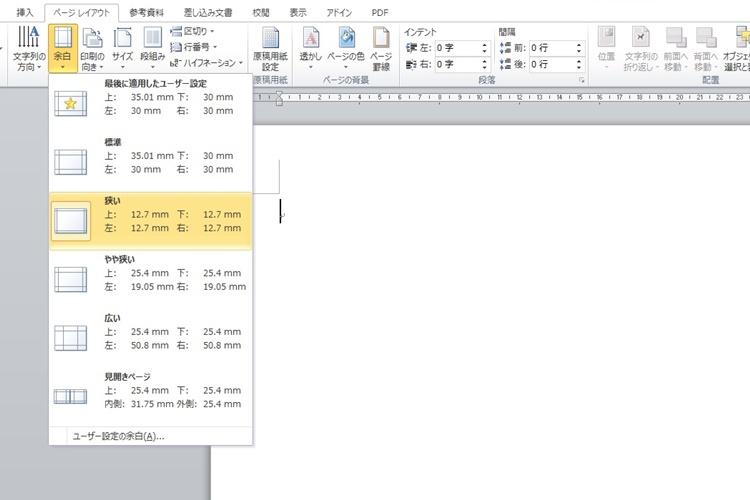 カード式タイプの芳名帳の作成手順2