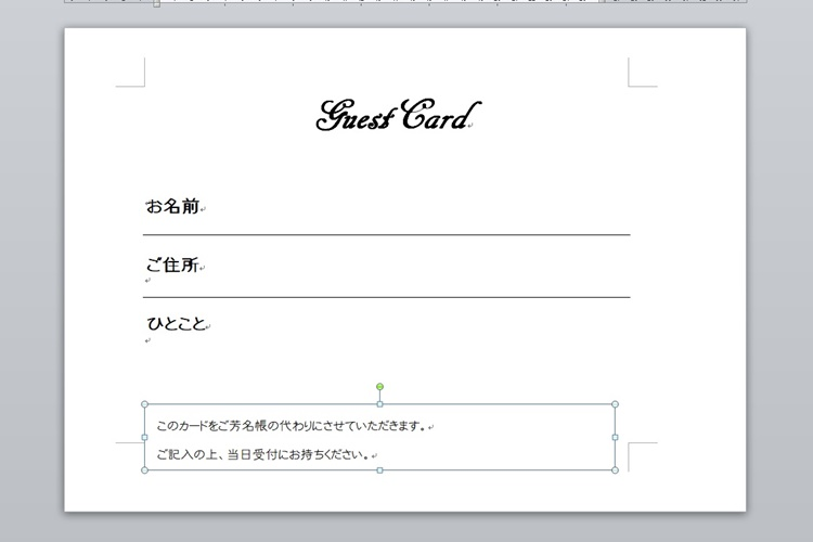 カード式タイプの芳名帳の作成手順5