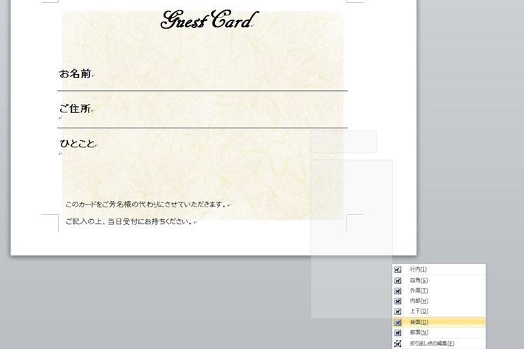 フリー素材を活用して、和風デザインのカードもおてのもの!