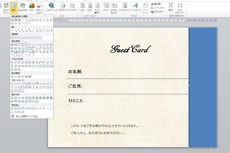 フリー素材を活用して、和風デザインのカードもおてのもの!2