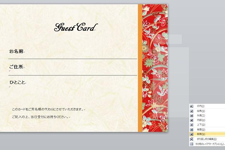 フリー素材を活用して、和風デザインのカードもおてのもの!5