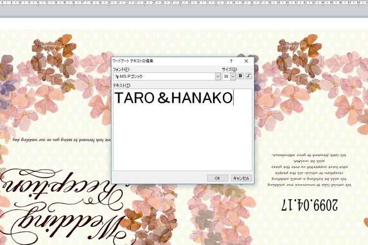 名前と日付を編集3