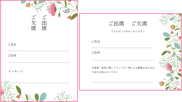 結婚式】招待状の返信はがきの作り方!内容と例文【新郎新婦向け