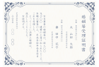 婚賞状タイプの姻届受理証明書のイメージ