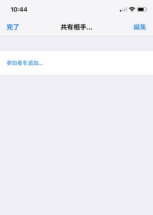 iphoneのリマインダーアプリで持ち物リストを共有する(3)