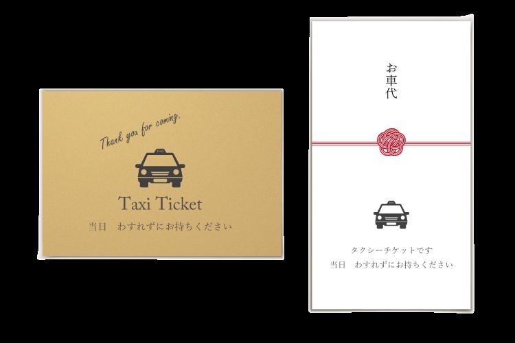 タクシーチケットを入れる封筒