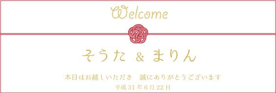ウェルカムボードに使える無料フォント(うつくし明朝体)
