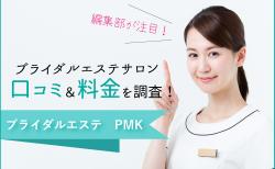 ブライダルエステサロン(PMK)