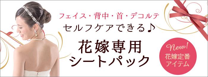 花嫁専用保湿シートパック(バナー)