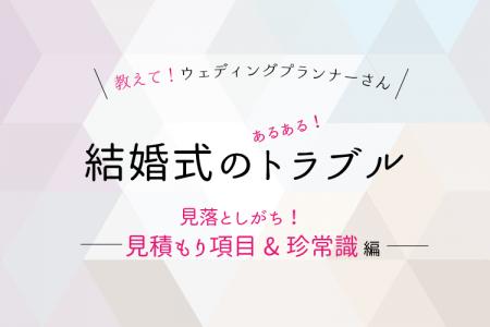 結婚式トラブル事例【見落としがち!見積もり項目・珍常識編】プランナーが解説!