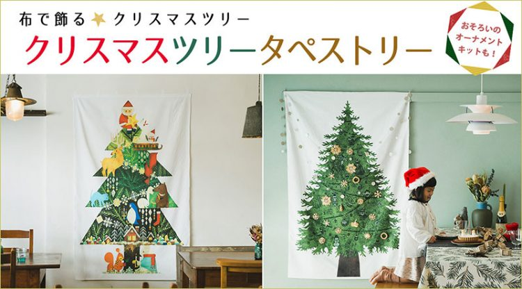 1枚の布でクリスマスムードを演出。北欧風ツリータペストリー