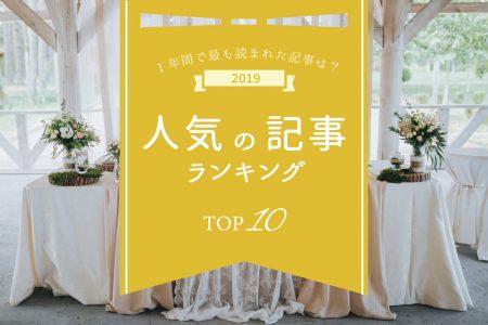 花嫁さんの注目は?人気の結婚準備記事ランキング!【2019年】
