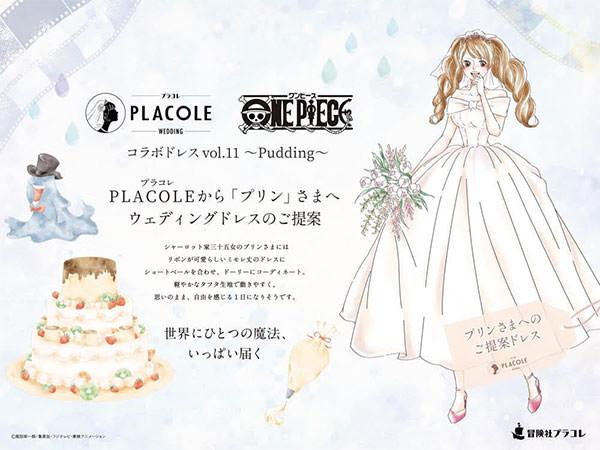 プラコレ・ワンピースコラボドレス(2021/6)