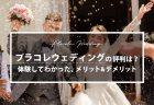 【新型コロナ】家でも結婚式場探しができる!オンライン結婚準備まとめ