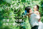 花嫁さんに一番読まれた記事は?人気の結婚準備記事ランキング【2020年】