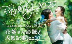 2020年の花嫁に人気の記事