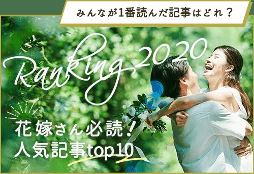 花嫁さんの注目は?人気の結婚準備記事ランキング!【2020年】