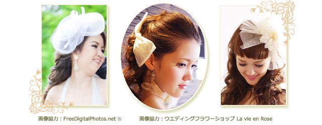 花嫁の髪飾り(ボンネ)