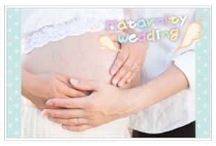 """妊娠しても諦めないで!幸せいっぱい""""マタニティウェディング""""のススメ"""