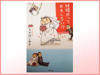『結婚式っておもしろい!?』たかはし みき(著)主婦と生活社 (2008)