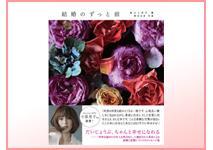 『結婚のずっと前』坂之上 洋子(著), 野寺 治孝(写真)二見書房 (2011)