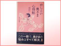 『かしこい奥さま心得帖』あらかわ 菜美 (著) WAVE出版 (2006)