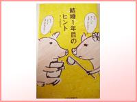 『結婚1年目のヒント』宇津崎 友見 (著) いろは出版 (2010)