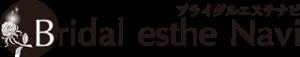 ブライダルエステナビ