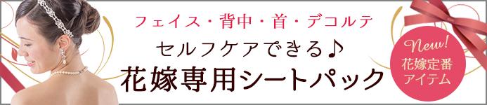 花嫁専用シートパック「挙式カウントダウンパック」が誕生