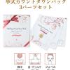 「挙式カウントダウンパック」が2017年6月8日にネット限定で発売!