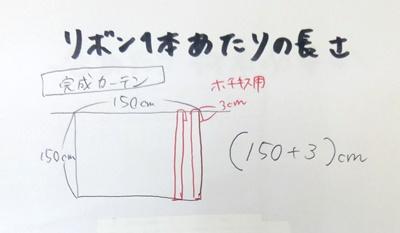 リボン一本あたりの長さの計算式