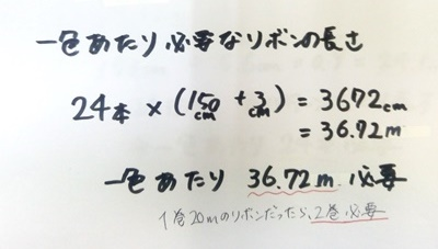 一色あたり必要なリボンの長さの計算式