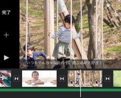 iMovieアプリでプロフィールムービーを作る方法2【アプリ操作編】